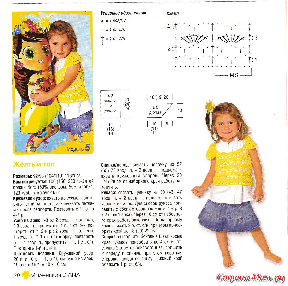 вязаный детский топ схема. нажмите для увеличения.