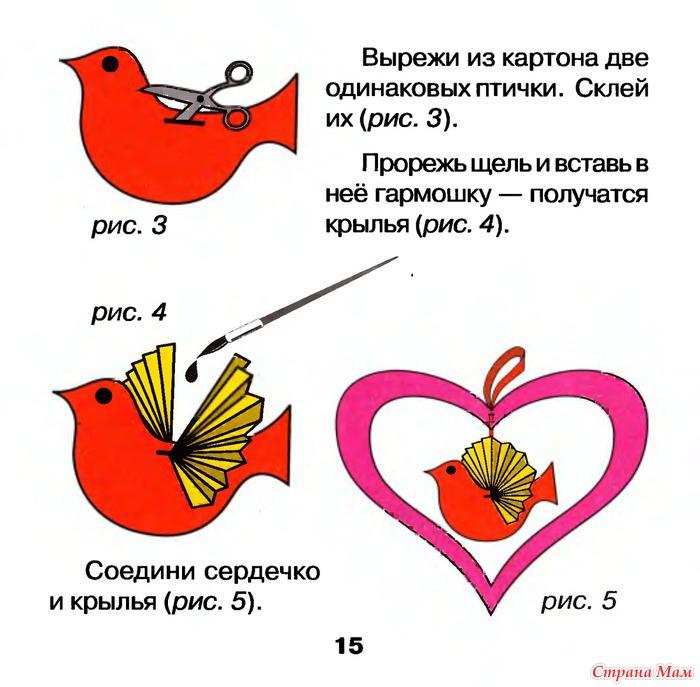 Поделки птица счастья