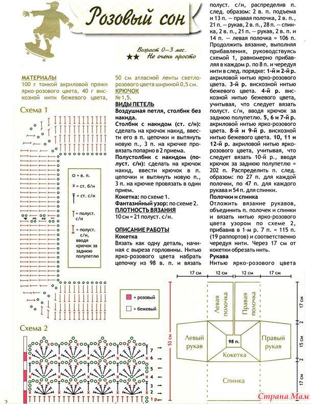 Вязание для детей от 0 с описанием и схемами крючком 74