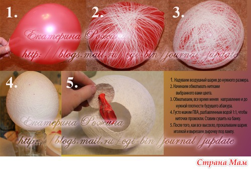 Как сделать плафон из шарика и ниток видео