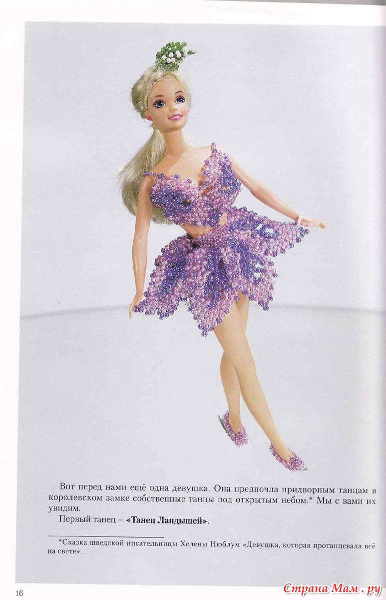 Увидела книгу с такими нарядами для кукол и не смогла просто пропустить ее мимо.  Возможно, идеи помогут кому-то...
