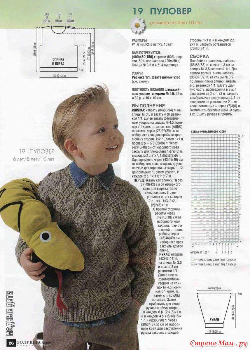 Мальчиков вязание