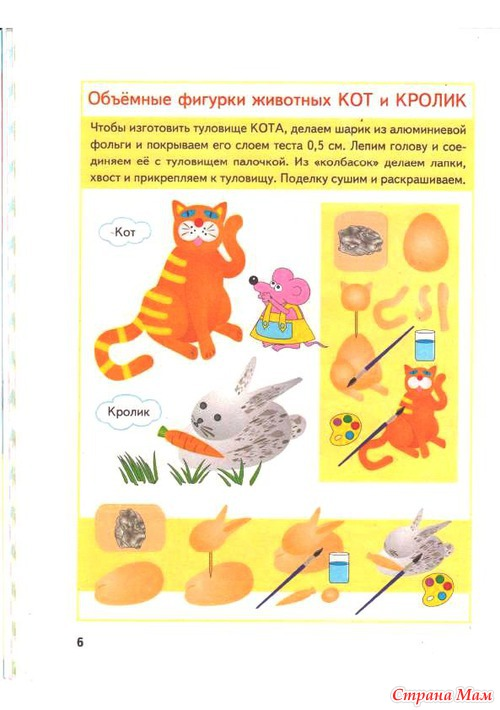 объемные коты из соленого теста<br />