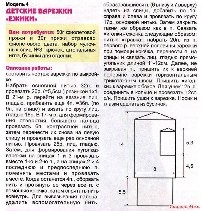 Схема вязания спицами детских перчаток 36