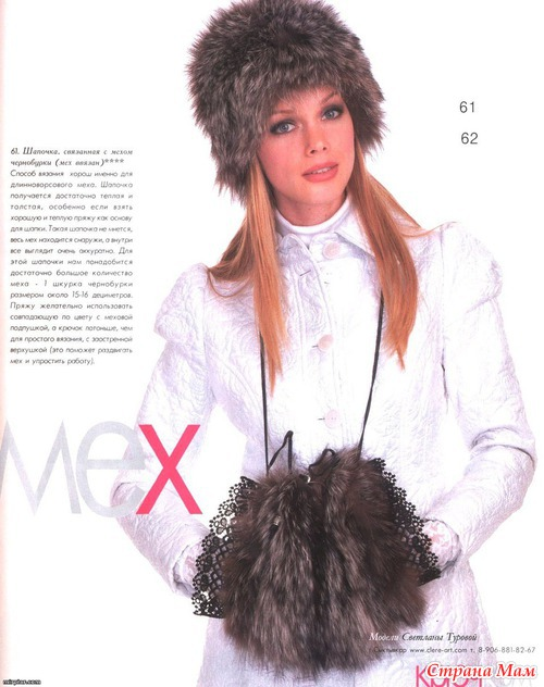 Образец вязания мужских шапок