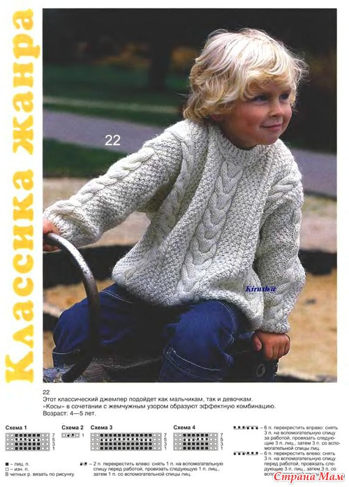 Вязание детского свитера спицами для мальчиков6