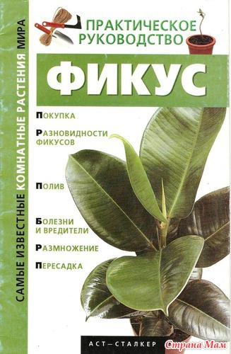 Известные растения