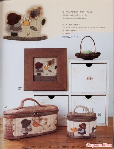 Качество хорошее.  UPLOADBOX.  Японская книга по аппликации из ткани.