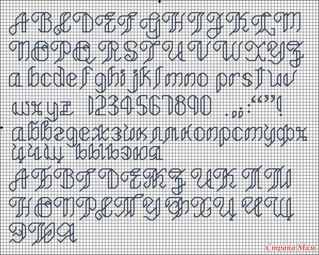 Образцы для вышивки букв