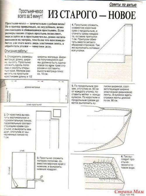 Сшить простыню на резинке