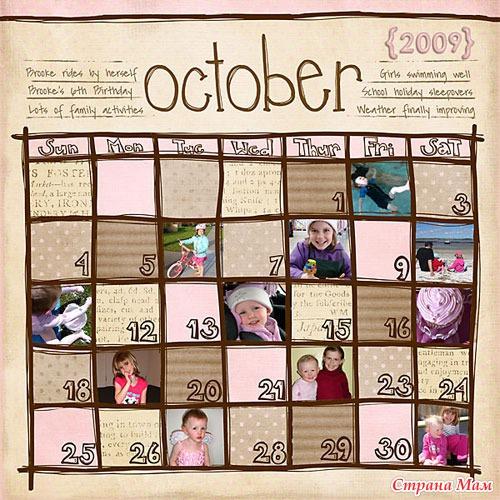 Календарь с событиями своими руками