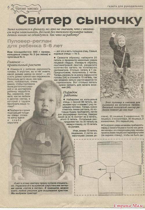 Схема вязания реглана от горловины спицами детям 708