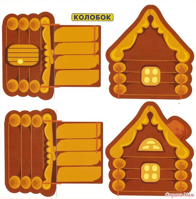Домики для детей своими руками размеры 713