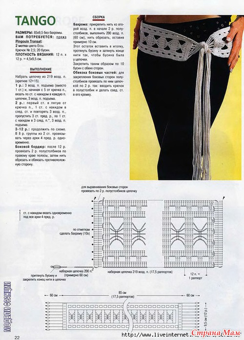Вот такие оригинальные пояса и ремни можно связать крючком и спицами.  Приложив немного фантазии и умения...