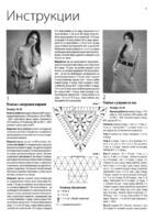 Вязаные взрослые вещи - Страница 4 1468445_45422-200x200