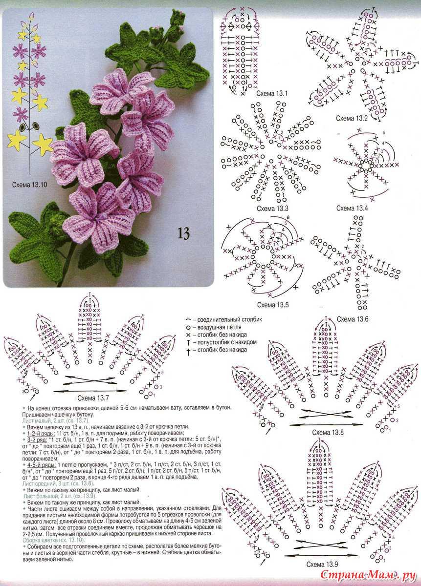 Объемные вязаные цветы