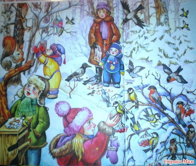 Дети кормят птиц зимой картинки