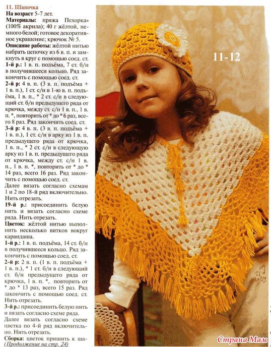 Вязание для детей крючком пончо 85