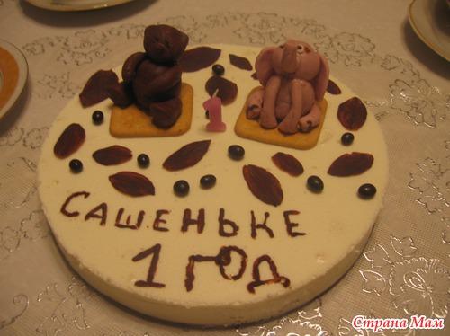 Мой тортик на день рождения доченьки