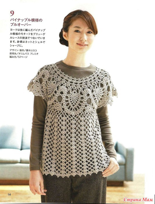 Crochet Patterns Shirts : Crochetpedia: Crochet Shirt Blouse Patterns 2