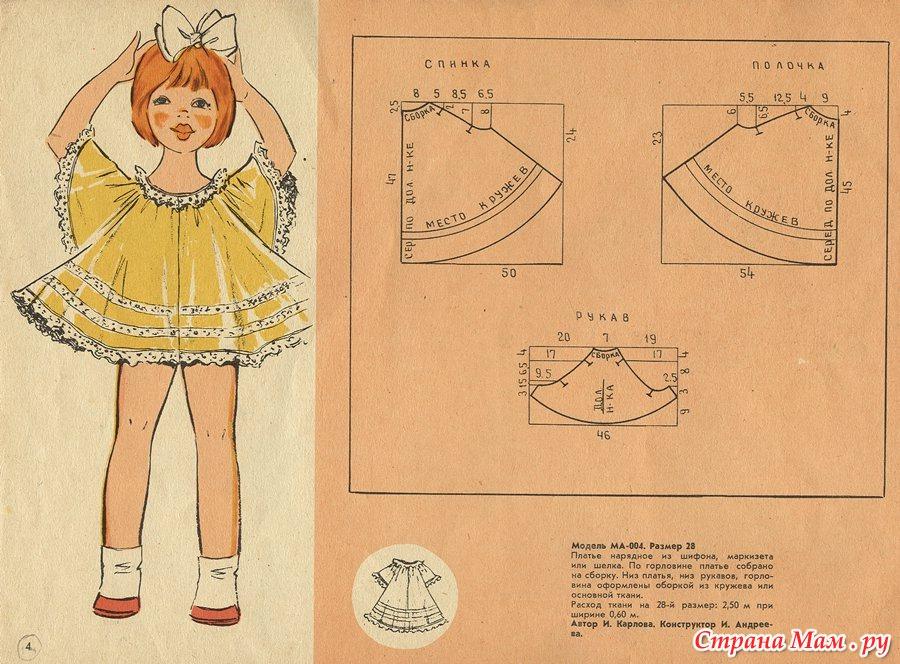 Сшить платье для детей для начинающих