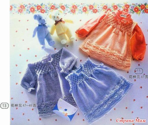 Вязаные Японские Платья