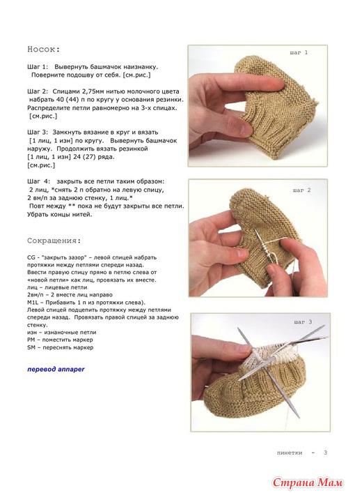 Вязание для новорожденных носки спицами для начинающих 80