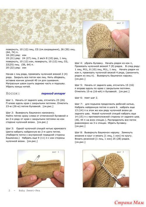 Вязания спицами для детей пинетки 13