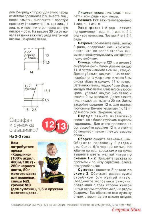 Вязание спицами детям Галина Ашкинадзе Простые схемы 57