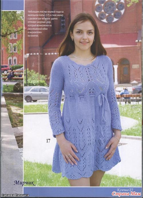 Вязание для беременных спицами схема