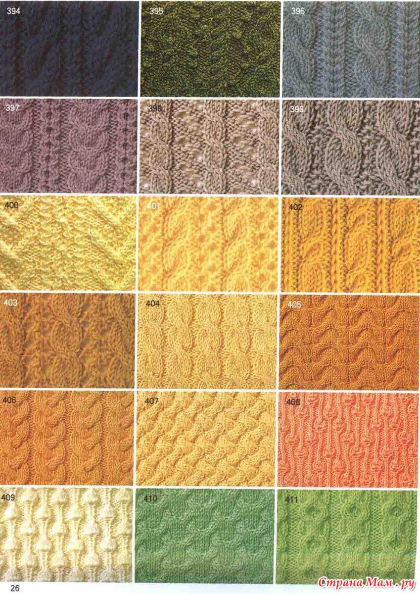 Гетры вязание спицами