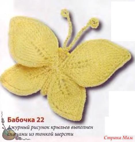 Как связать бабочку спицами