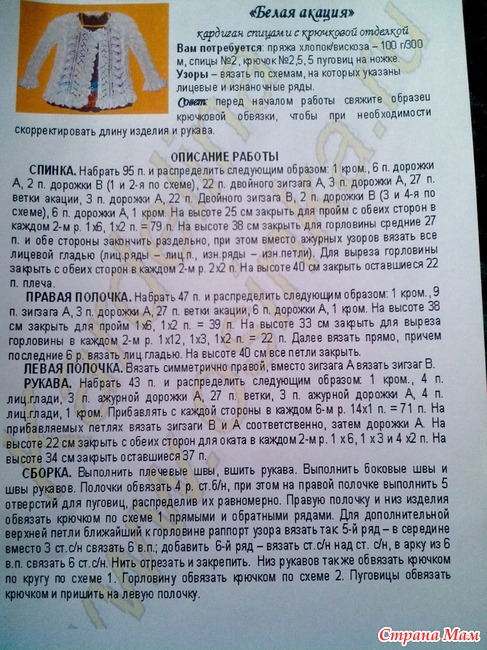 http://www.stranamam.ru/data/cache/2012apr/03/02/4203344_46624-650x650.jpg
