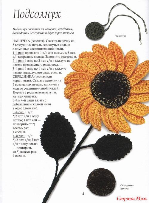 Вязаные цветы в вазе крючком схемы с описанием 181