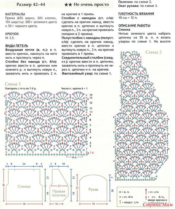 Схемы вязания крючком жакета болеро 78