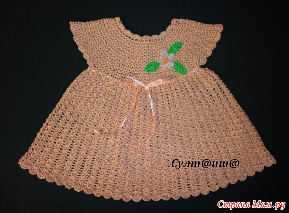 Детские платья крючком своими руками 58