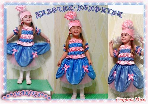 Детский костюм конфетка своими руками