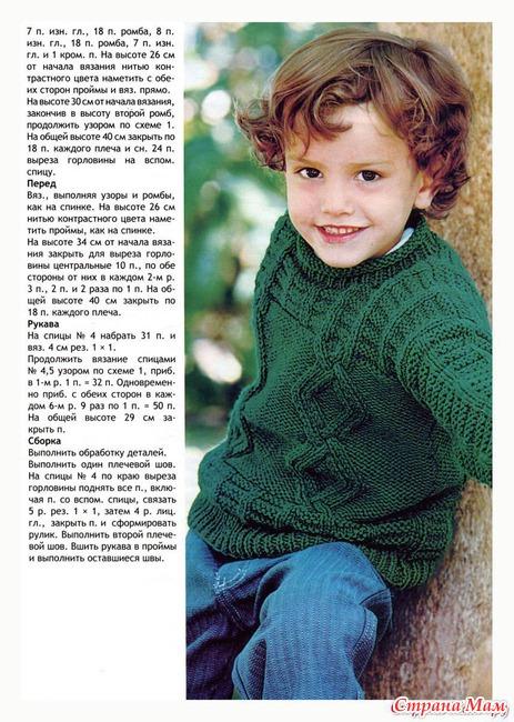 Вязание спицами кофты для мальчиков 4 года