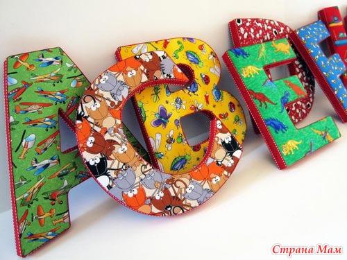 Буквы своими руками из разных материалов