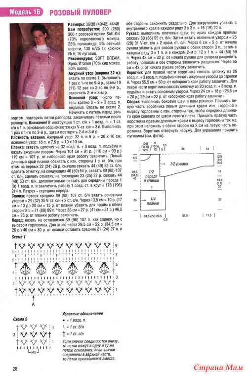 Схема вязания крючком желета женского