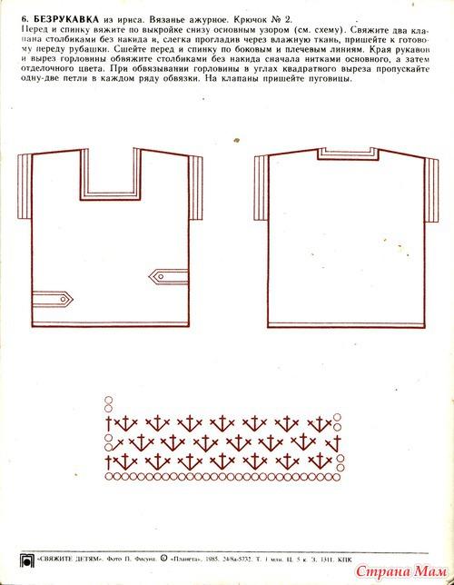 Вязание для малышей с описанием и схемами