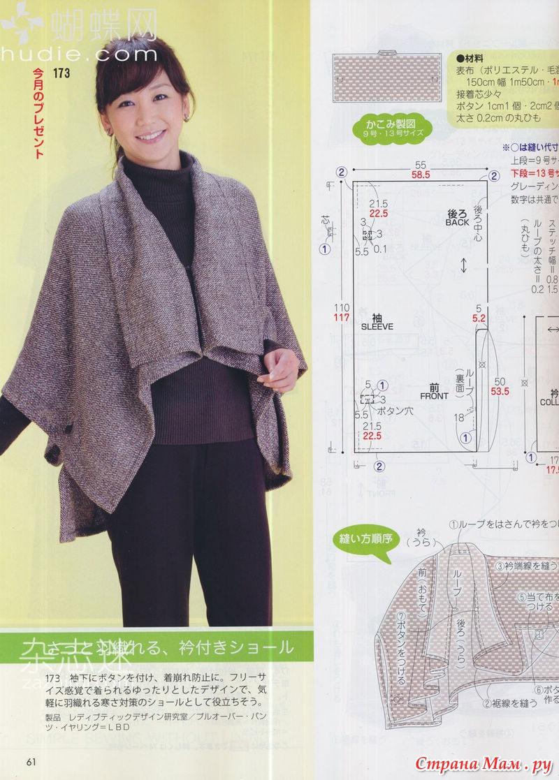 Сшить пиджак из квадратов 7