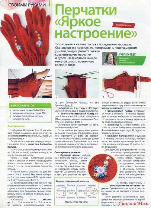 Вязание детских перчаток на спицах 437