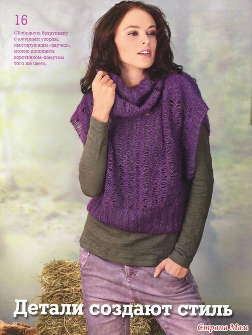 Вязание спицы крючок мода | Женская доля | Всё для женщин