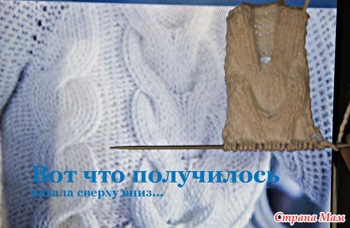 Пуловер Реглан С Косами Доставка