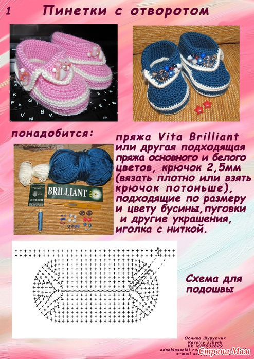 Крючок.ру видео вязания крючком пинеток