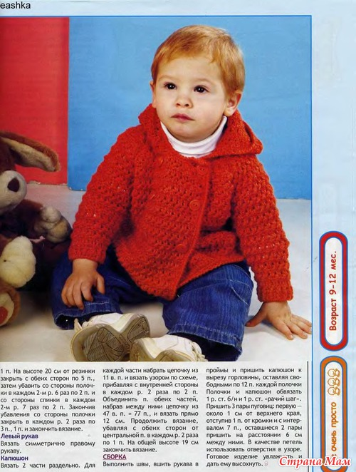 В контакте вязание для детей спицами 75