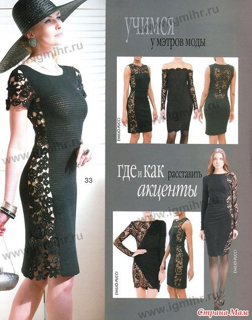 Само изящество и элегантность. Черное платье.