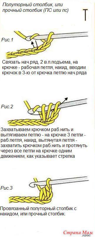 Вязание крючком прочный столбик 678