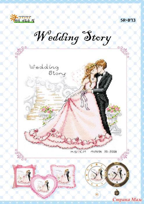 Свадебные пары (схемы для